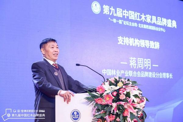 中国林业产业联合会品牌建设分会理事长蒋周明致辞