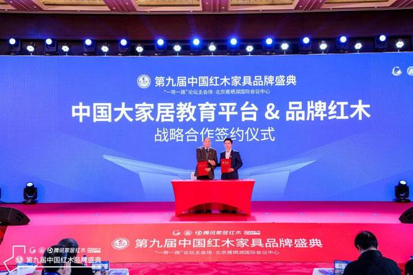 国富纵横副总裁顾智勇(左)、弘木传媒CEO林伟华分别代表中国大家居教育平台和品牌亚博体育下载苹果进行签约仪式