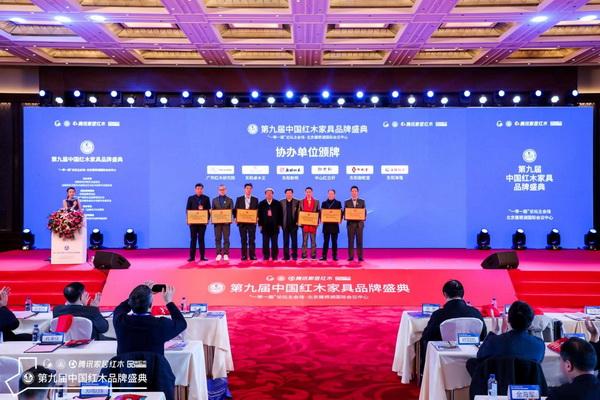 第九届中国亚博体育下载苹果家具品牌盛典协办单位颁牌