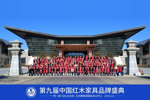 第九届中国亚博体育下载苹果家具品牌盛典与会嘉宾大合影