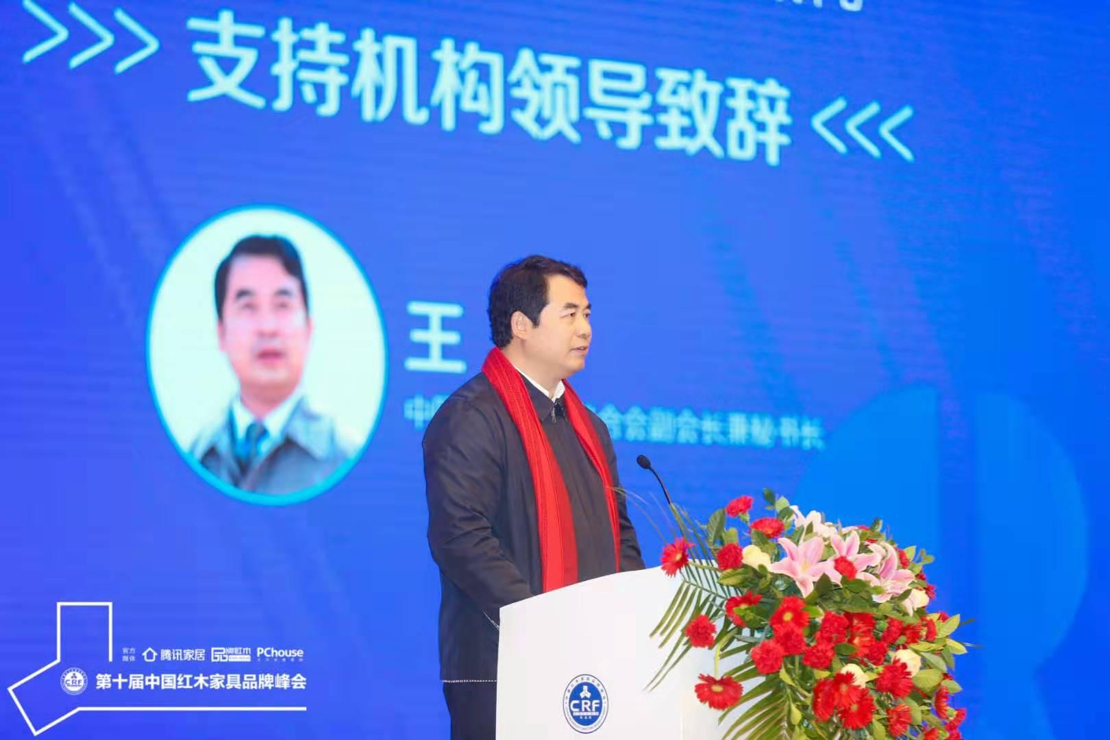 中国林业产业联合会副会长兼秘书长王满致辞