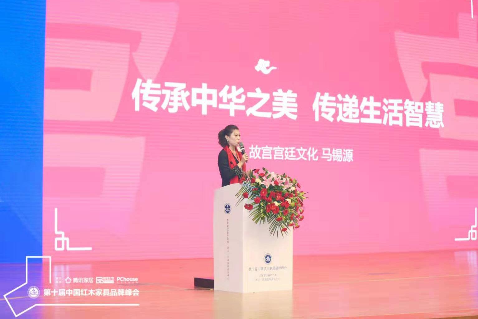 故宫宫廷文化副总经理马锡源主题分享:《传承中华之美传递生活智慧》
