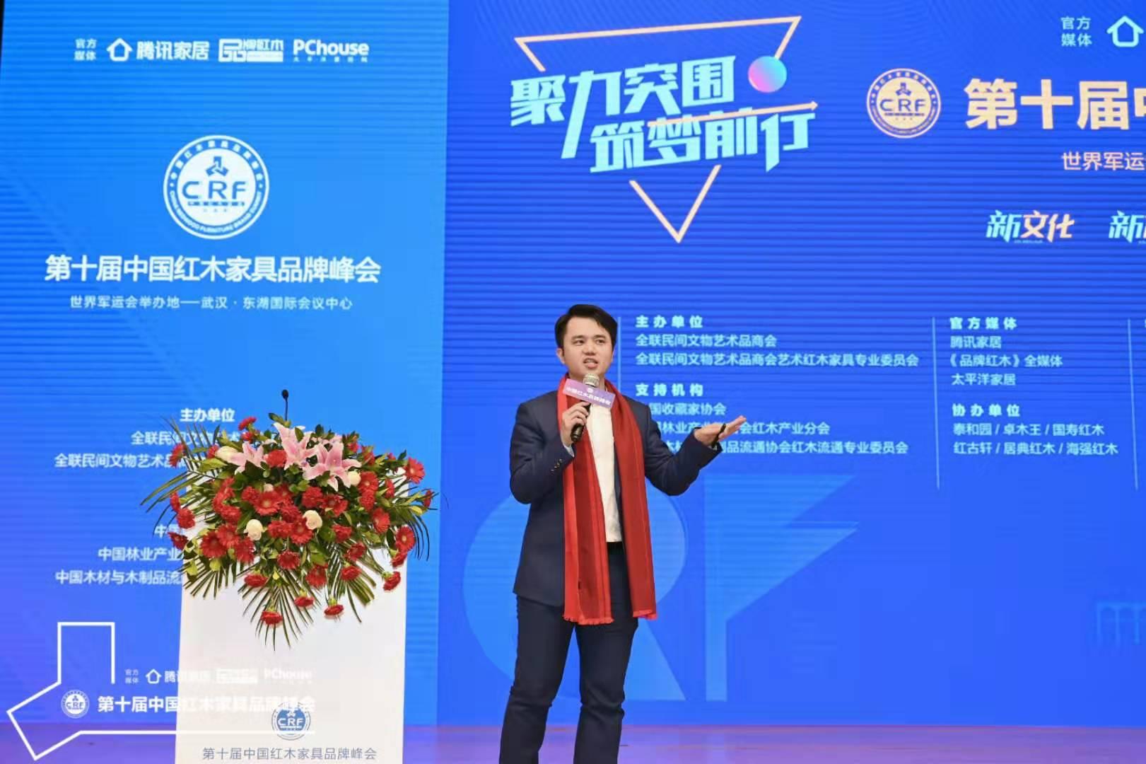 全联艺术红木家具专业委员会执行会长、弘木传媒CEO林伟华主题分享:《新周期新营销》