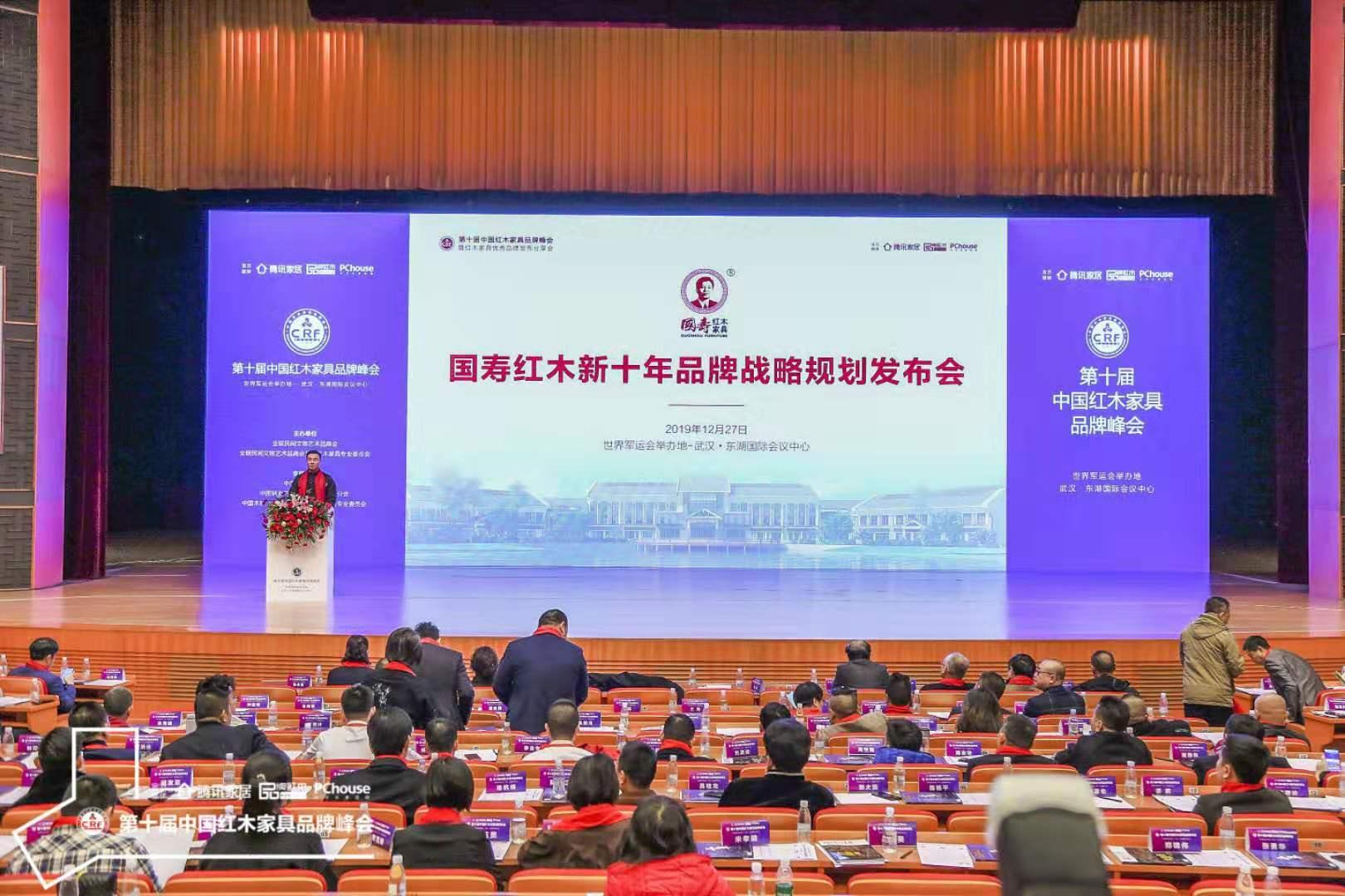 《国寿红木新十年品牌战略规划发布会》