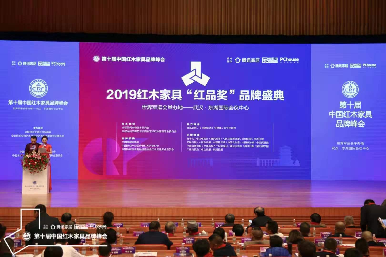 2019红木家具行业十大新闻事件