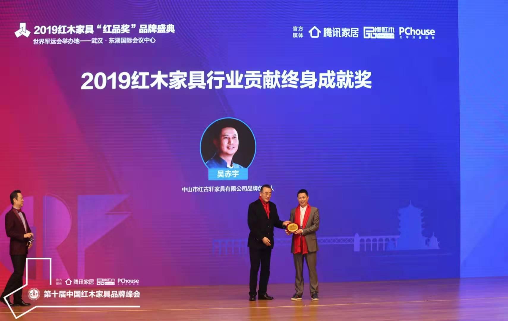 """2019红木家具行业贡献终身成就奖""""颁奖仪式"""