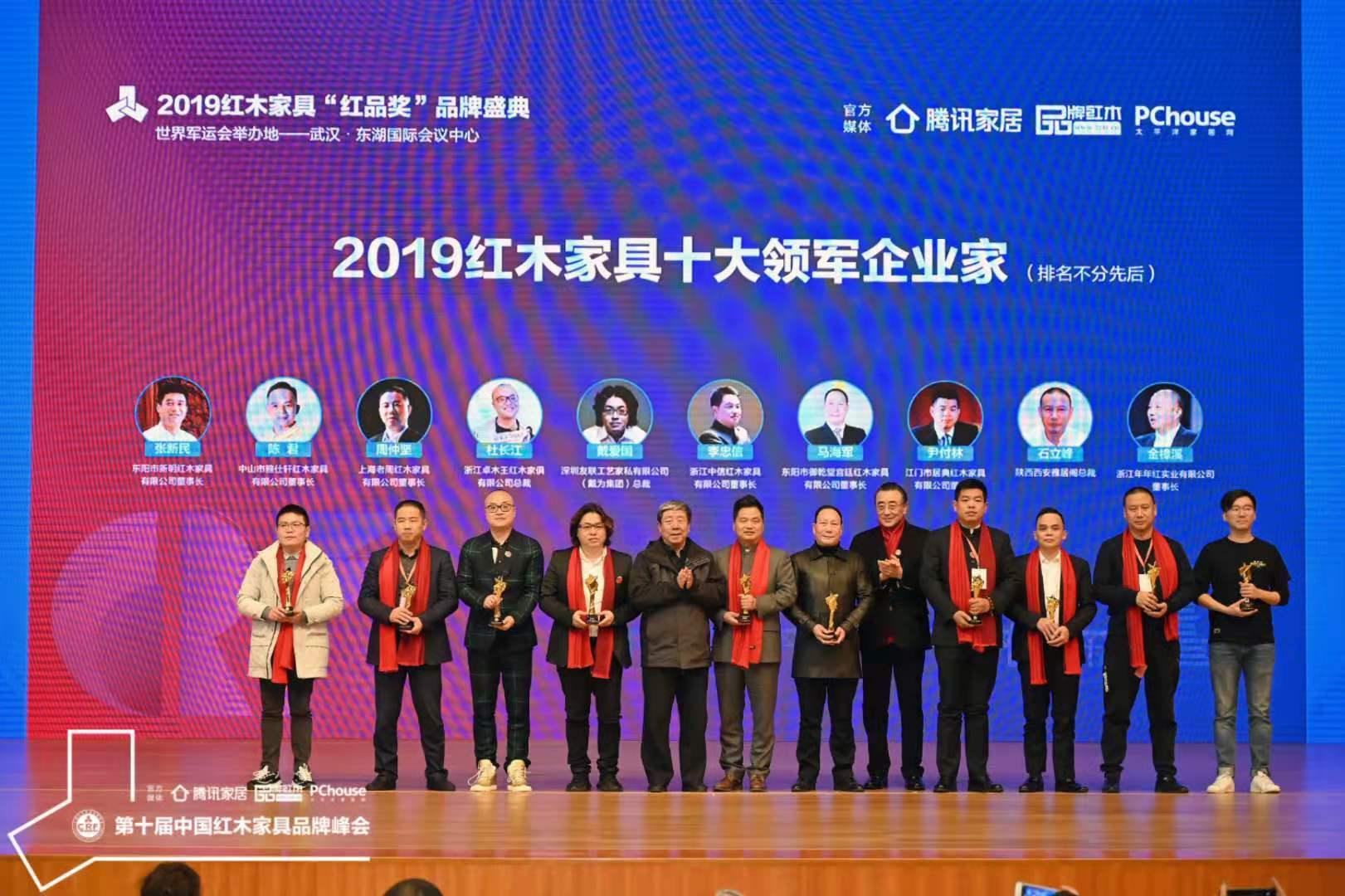 """2019红木家具十大领军企业家""""颁奖仪式"""