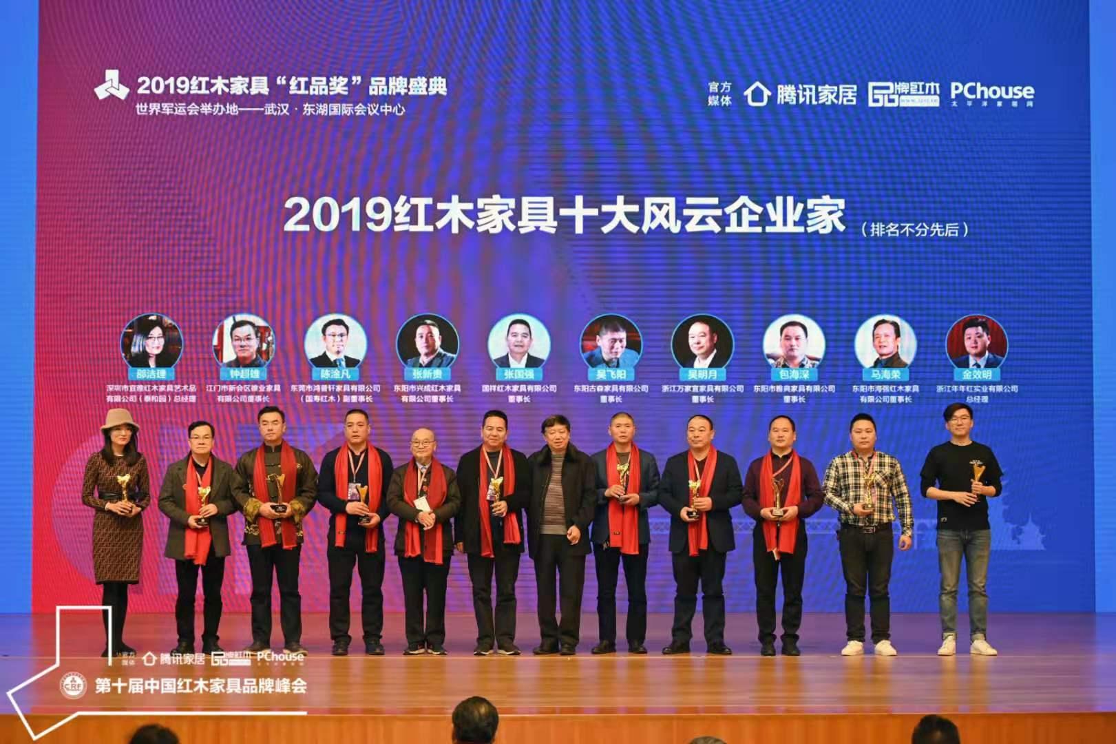"""""""2019红木家具十大风云企业家""""颁奖仪式"""