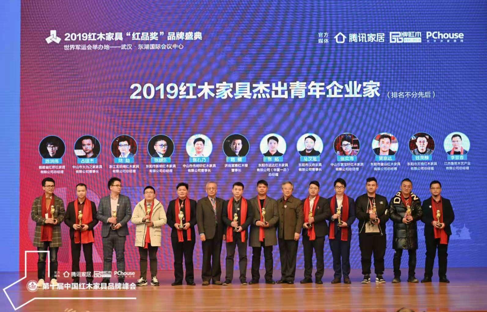 """""""2019红木家具杰出青年企业家""""颁奖仪式"""