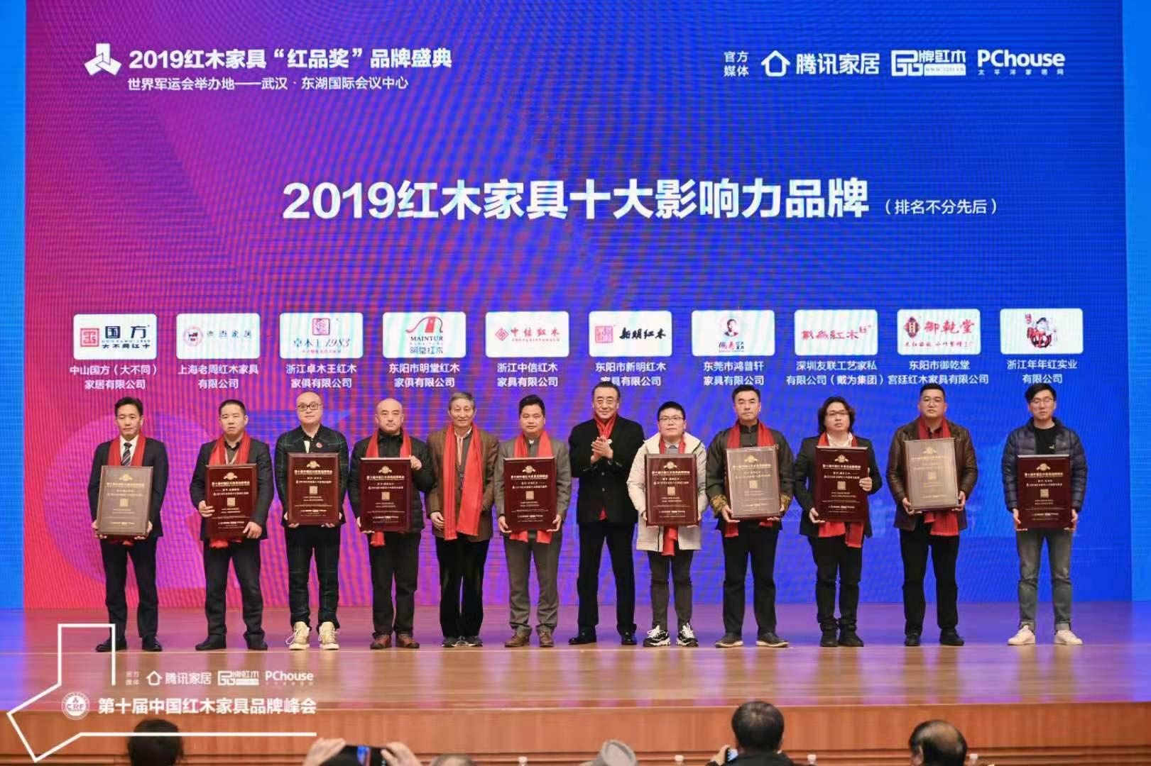 """""""2019红木家具十大影响力品牌""""颁奖仪式"""