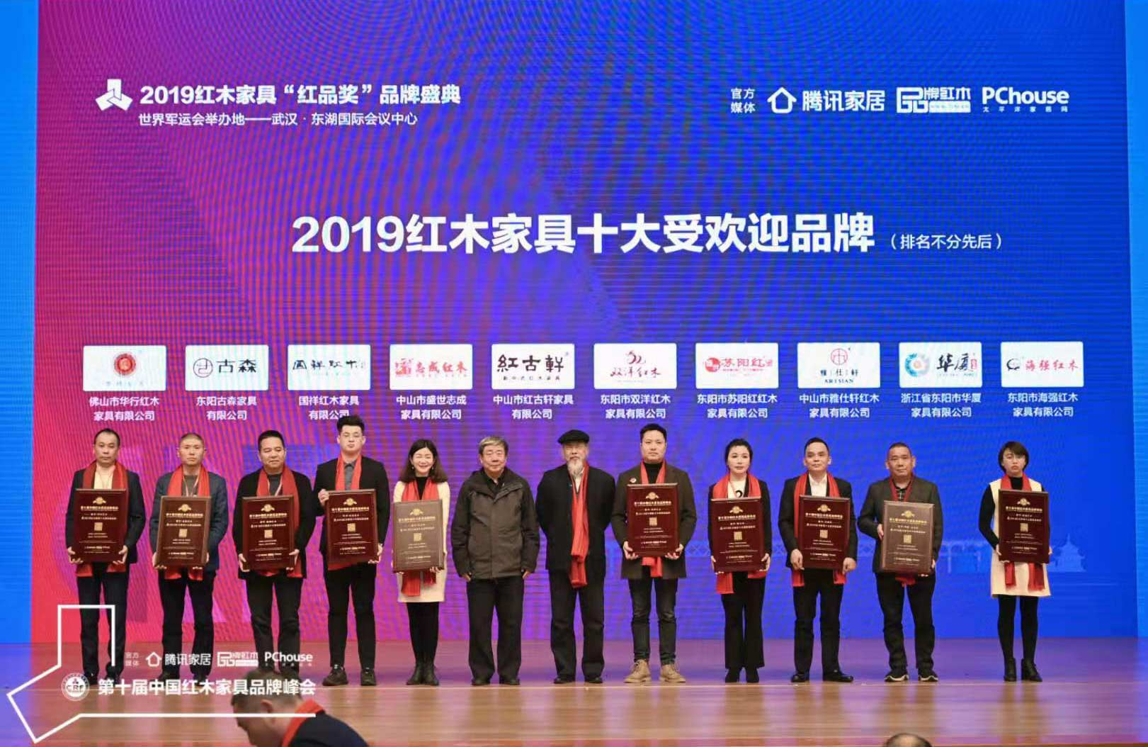 """""""2019红木家具十大受欢迎品牌""""颁奖仪式"""