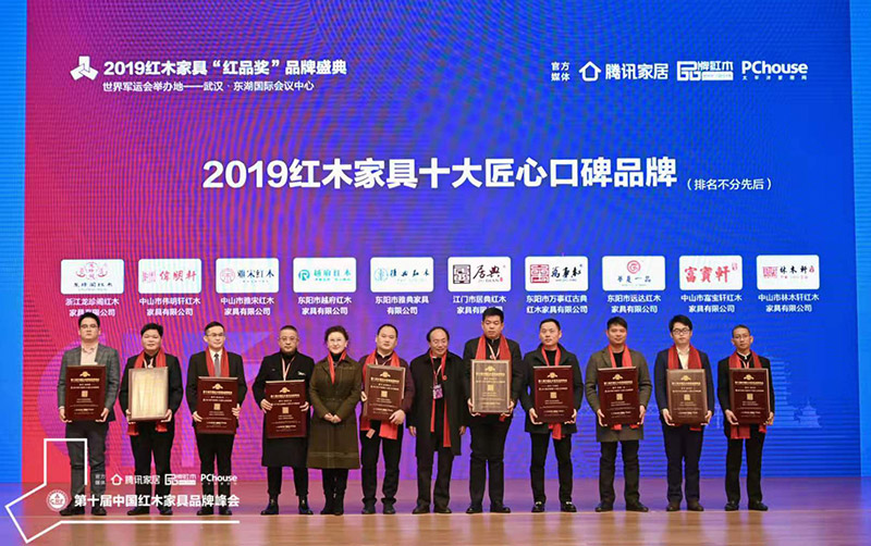 """""""2019红木家具十大匠心口碑品牌""""颁奖仪式"""