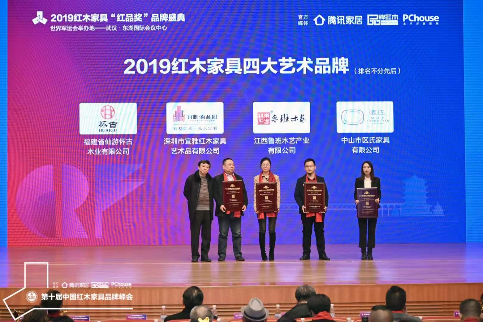 """""""2019红木家具四大艺术品牌""""颁奖仪式"""
