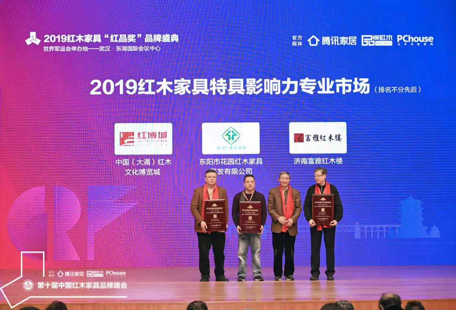 """""""2019红木家具特具影响力专业市场""""颁奖仪式"""