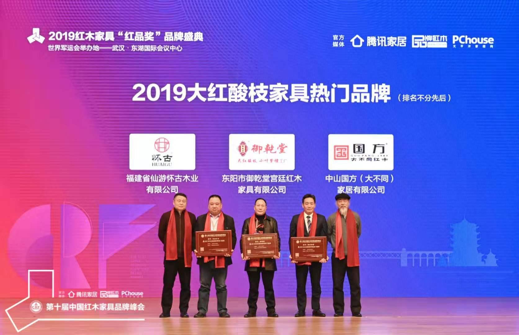 """""""2019大红酸枝家具热门品牌""""颁奖仪式"""