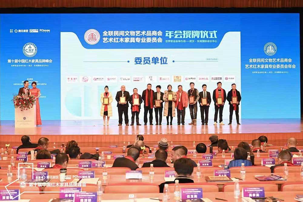 全联艺术红木家具专业委员会主席团成员单位授牌仪式