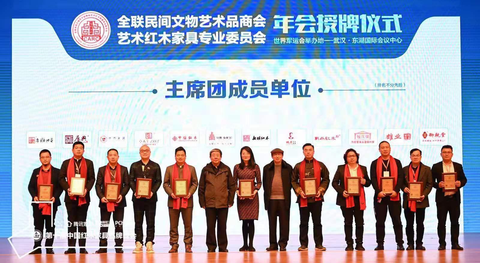 全联艺术红木家具专业委员会常务副主任单位授牌仪式