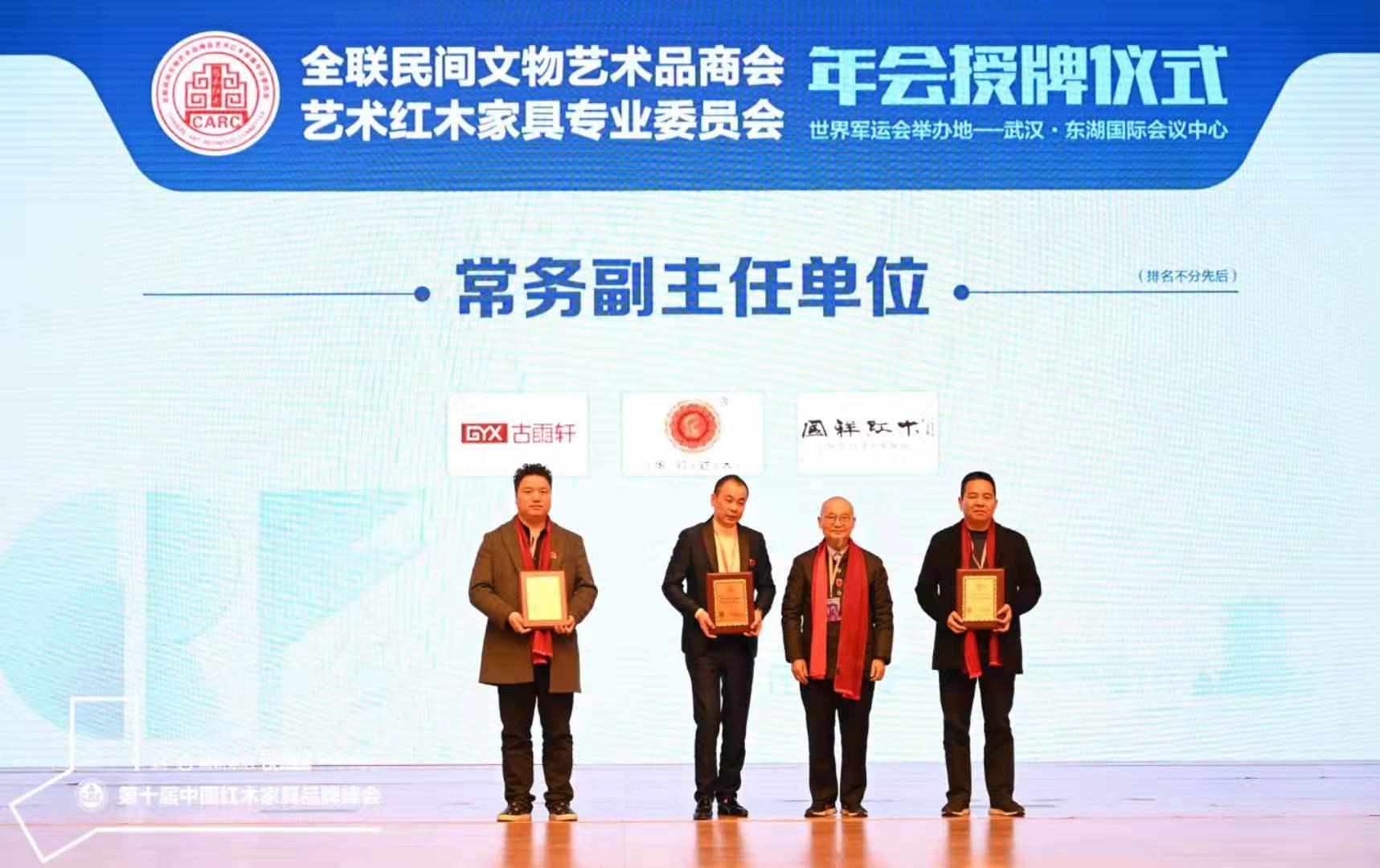 全联艺术红木家具专业委员会副主任单位授牌仪式