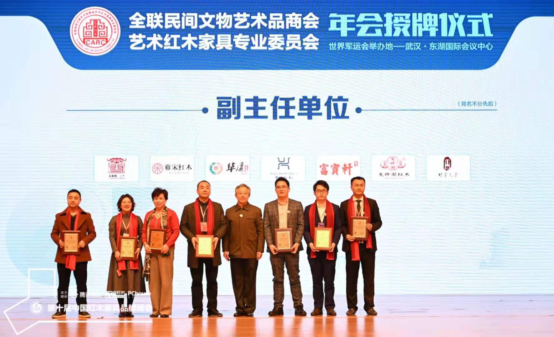 全联艺术红木家具专业委员会常务委员单位授牌仪式