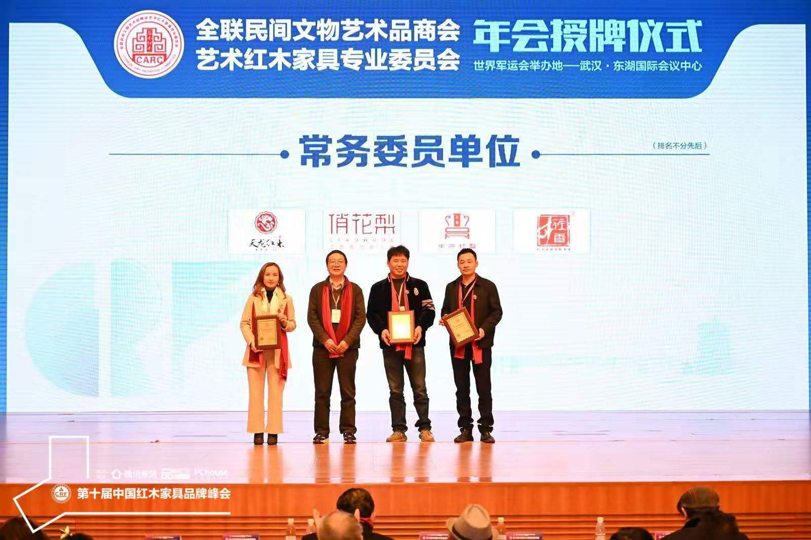 全联艺术红木家具专业委员会委员单位授牌仪式