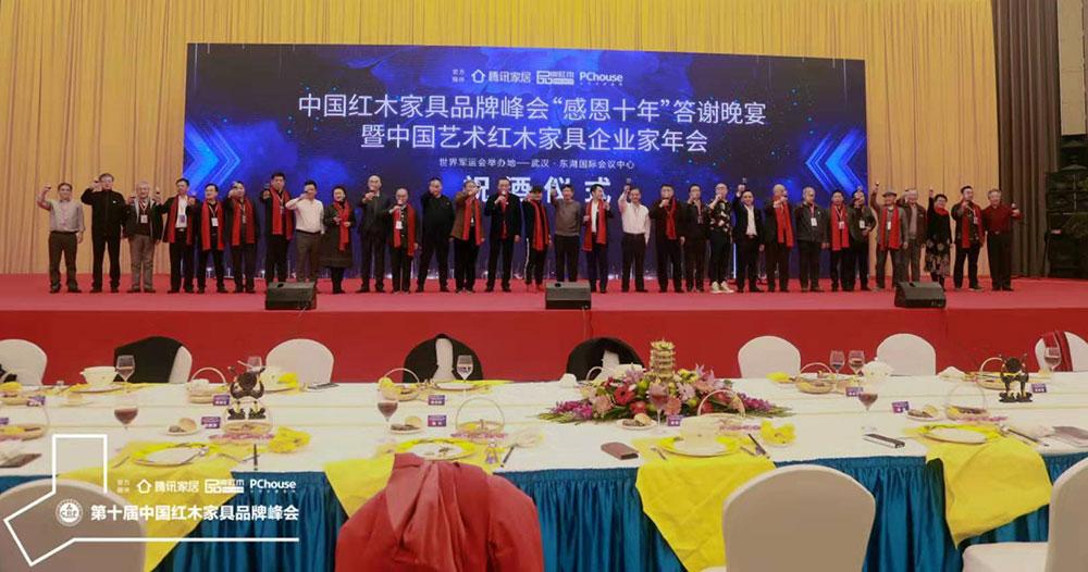 全联艺术红木家具专业委员会执行会长、弘木传媒CEO林伟华在致答谢辞