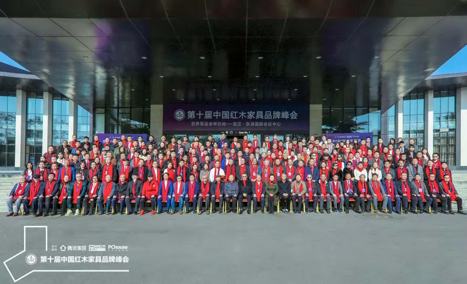 中国红木家具品牌峰会出席嘉宾大合影