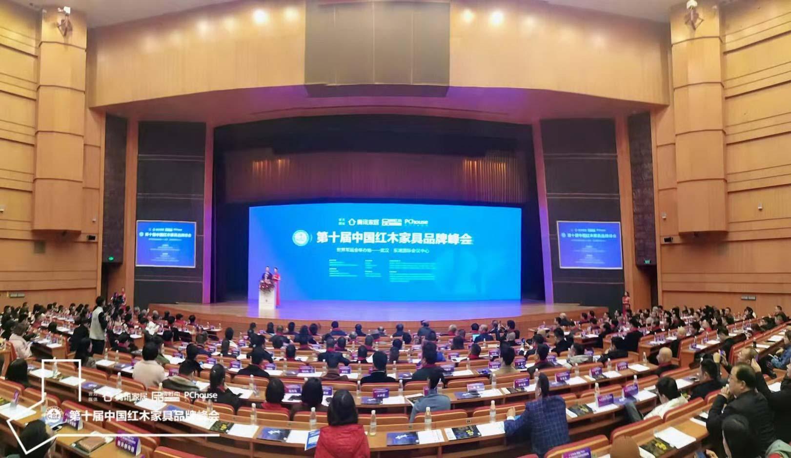第十届中国红木家具品牌峰会在世界军运会举办地—武汉·东湖国际会议中心盛大举行