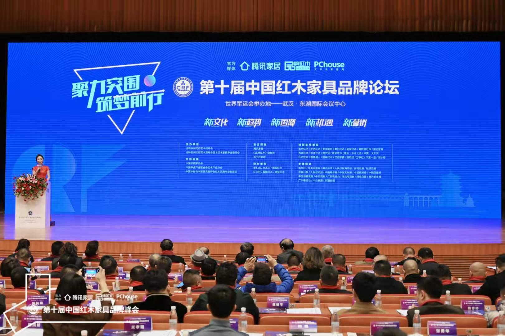 """""""聚力突围 筑梦前行""""第十届中国红木家具品牌论坛"""